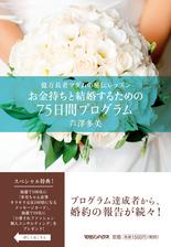 ☆億万長者マダムの秘伝レッスン☆お金持ちと結婚するための75日間プログラム