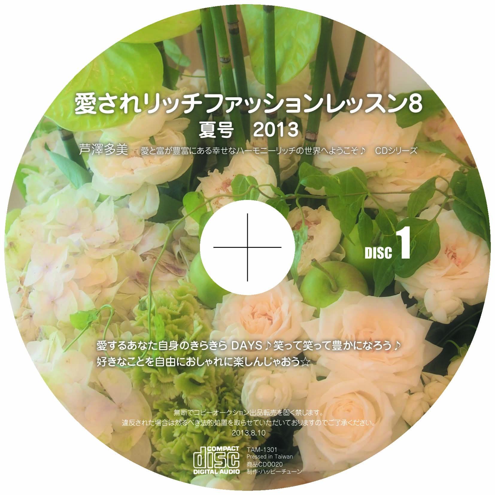 CD0020 2013夏CD.jpg