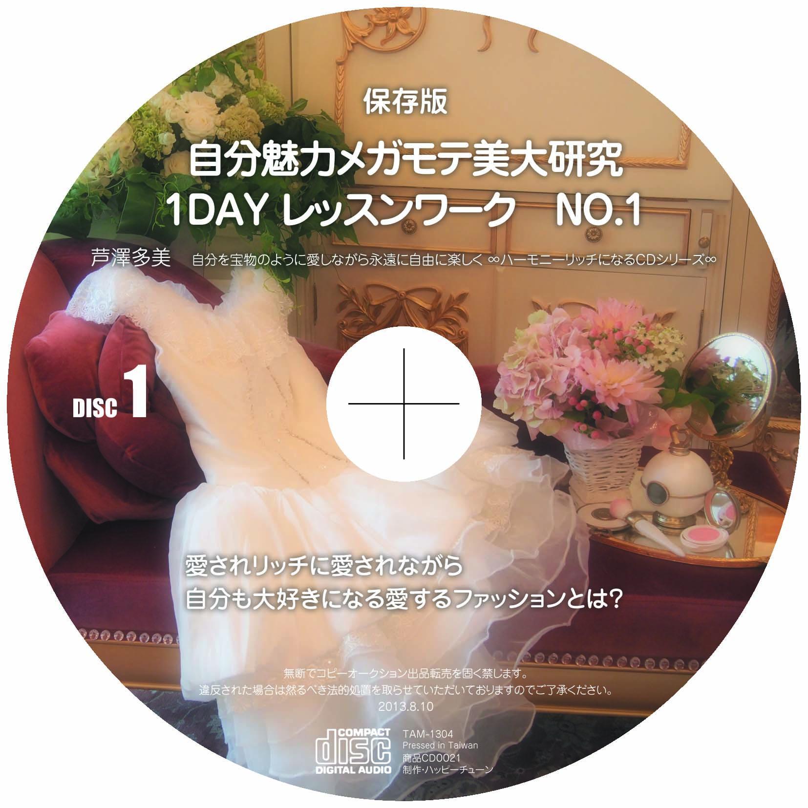 CD0021 2013夏ファッションワーク.jpg