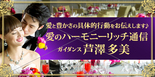 NO5・豊かさと行動!愛のハーモニーリッチガイダンス11月