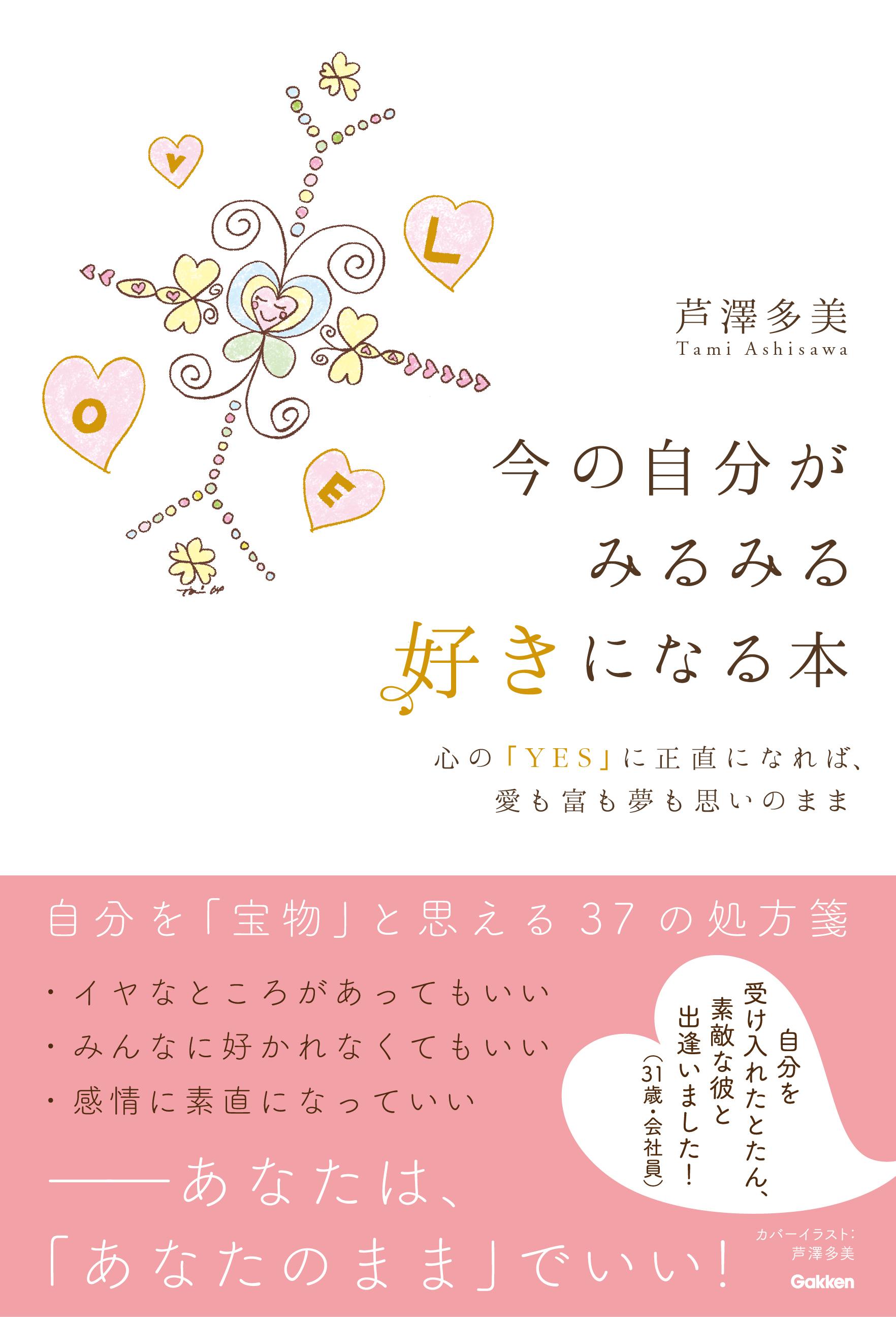 gk1403_imanojibun_sho_obi.jpg